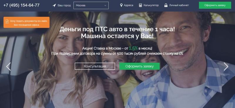 Народный автоломбард рено сандеро цена автосалонах москвы