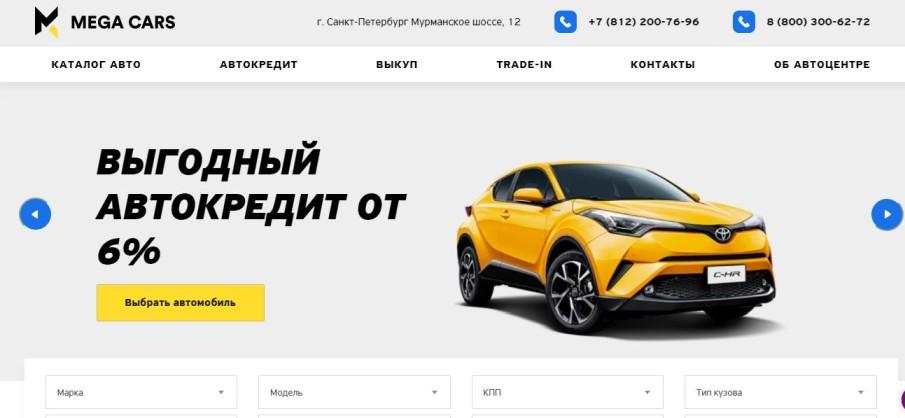 Отзывы про автосалон МЕГА КАРС в Санкт-Петербурге