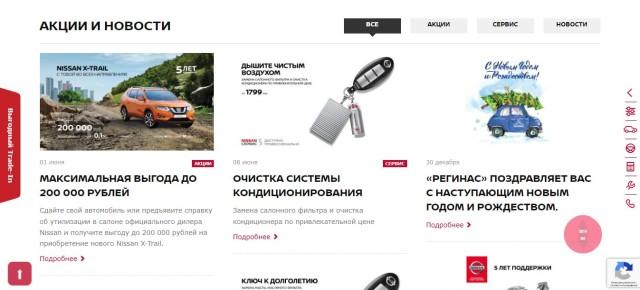 Отзывы про автосалон Регинас в Екатеринбурге