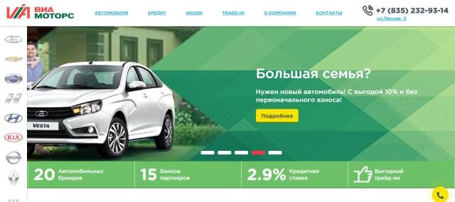 Отзывы об автосалоне ВИА МОТОРС в Чебоксарах