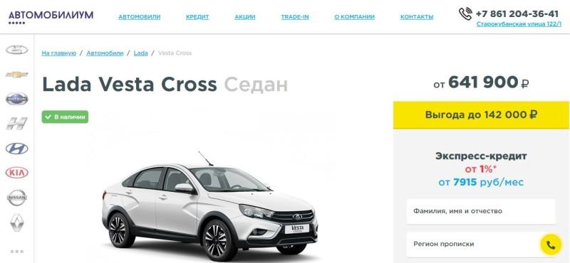 Отзывы об автосалоне Автомобилиум в Краснодаре