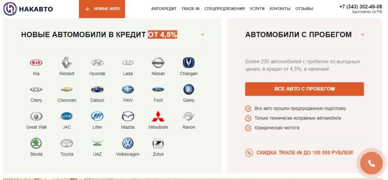 Отзывы про автосалон НАКАВТО в Екатеринбурге