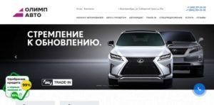 Отзывы про автосалон Олимп Авто в Екатеринбурге