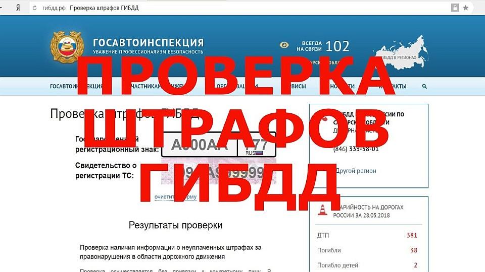 Как опротестовать штраф - проверка на сайте ГИБДД