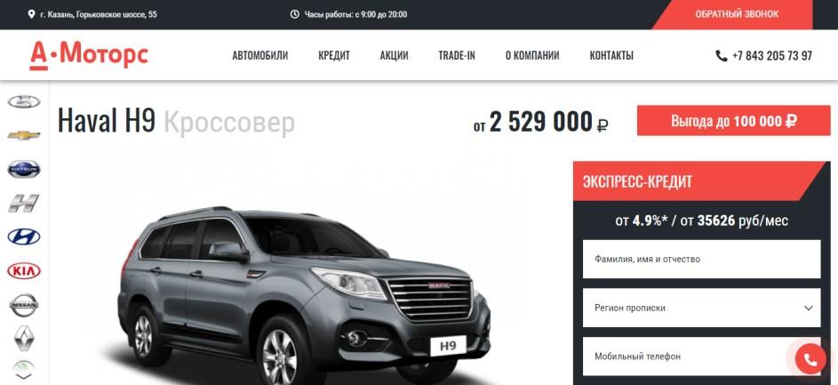 Отзывы об автосалоне А-Моторс в Казани