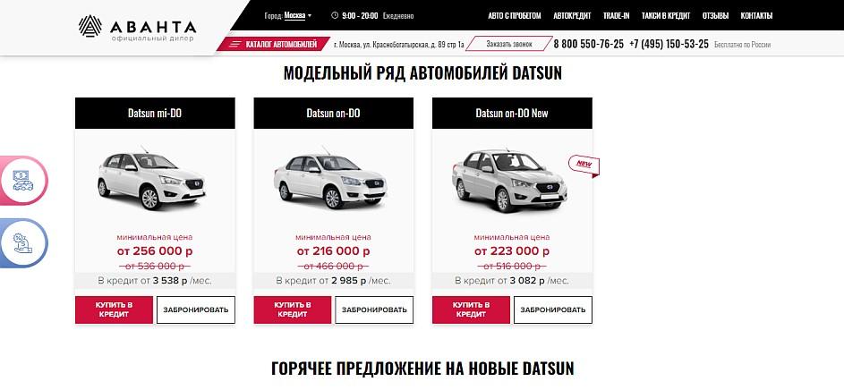 Автосалон Аванта в Москве отзывы