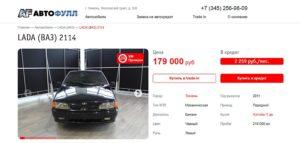 Автосалон Авто Фулл в Тюмени отзывы 3