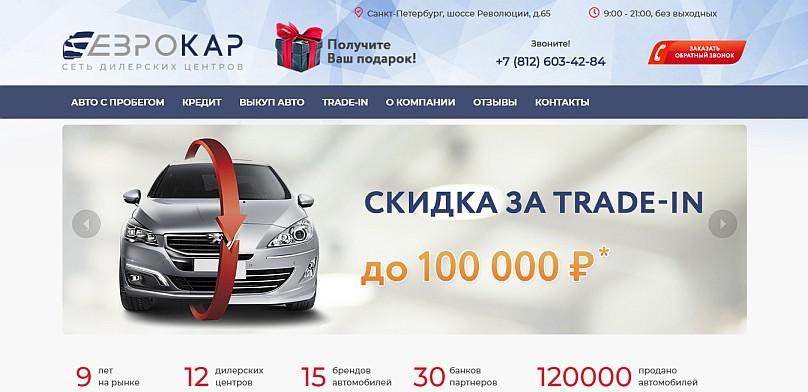 Автосалон Еврокар Санкт-Петербург отзывы