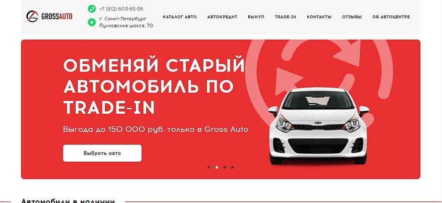 Автосалон Гросс Авто в Санкт-Петербурге