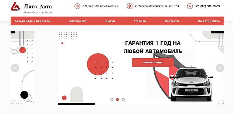 Автосалон Лига Авто на Можайском шоссе 167 В в Москве