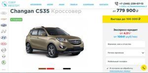 Автосалон Север Автоторг в Сургуте отзывы 3