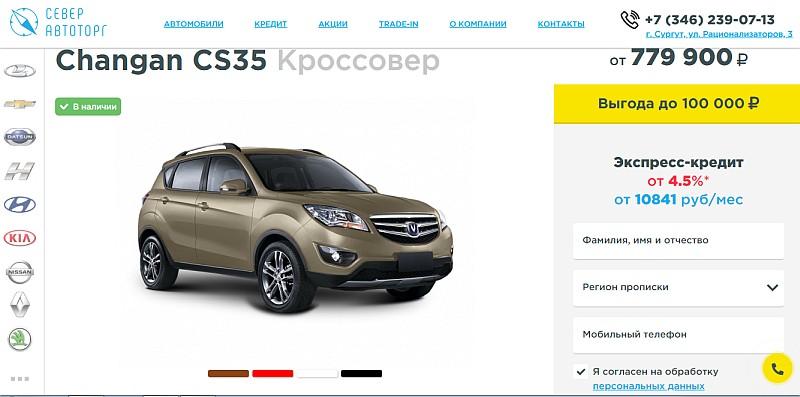 Автосалон Север Автоторг в Сургуте отзывы