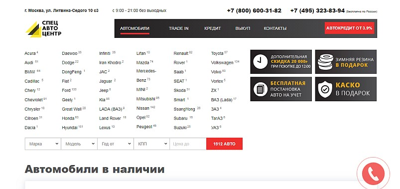 Автосалон СпецАвтоЦентр на Литвина Седого 10 отзывы