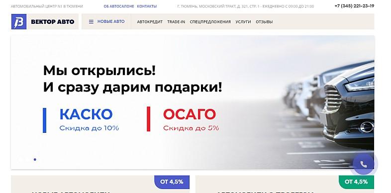 Автосалон Вектор Авто в Тюмени отзывы