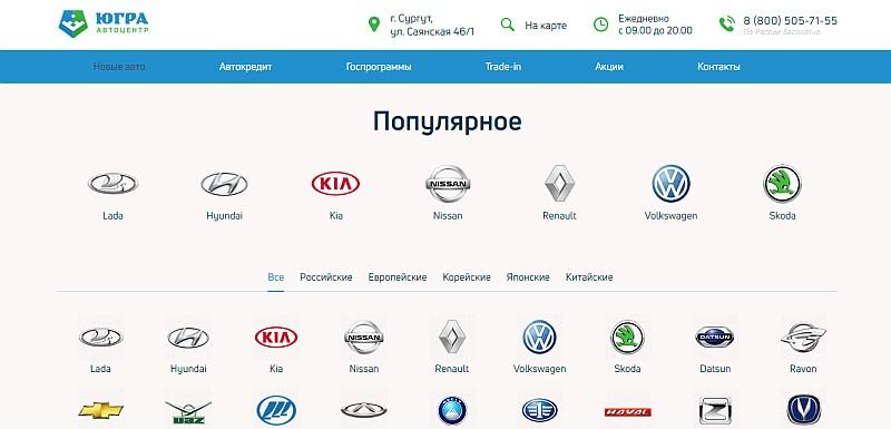Автоцентр Югра в Сургуте отзывы