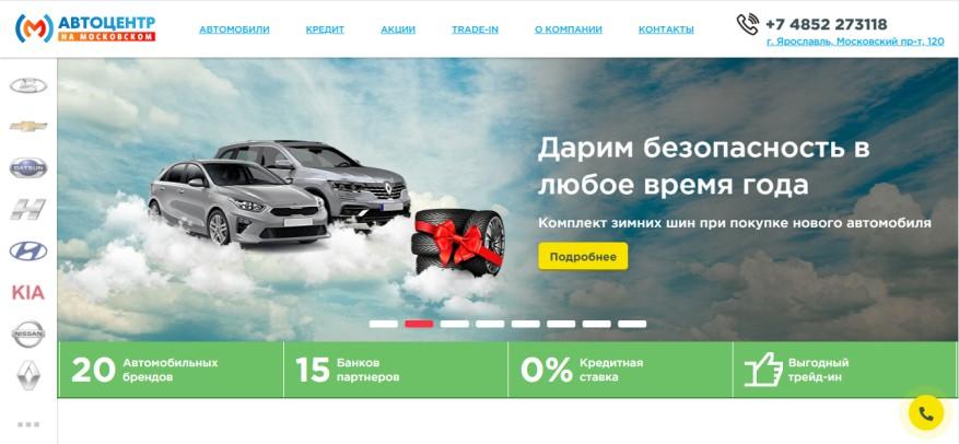 Автоцентр на Московском Ярославль отзывы