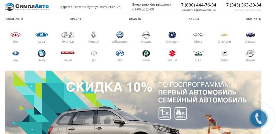 Главная страница сайта автосалона Симпл Авто в Екатеринбурге