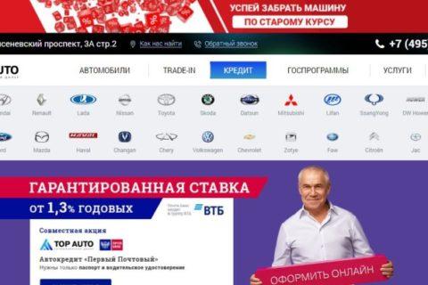 Главная страница автосалона Топ Авто на Новоясеневском 3А в Москве
