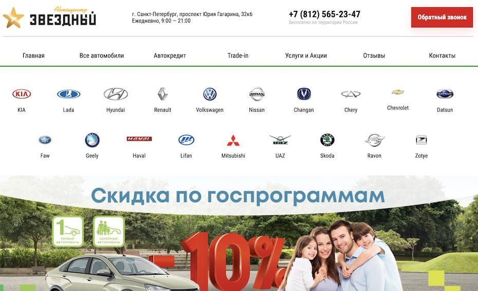Отзывы об автоцентре Звездный в Санкт-Петербурге