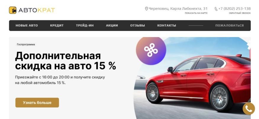 Отзывы про автосалон АВТОКРАТ на Карла Либкнехта 31 в Череповце - внешний вид главной страницы