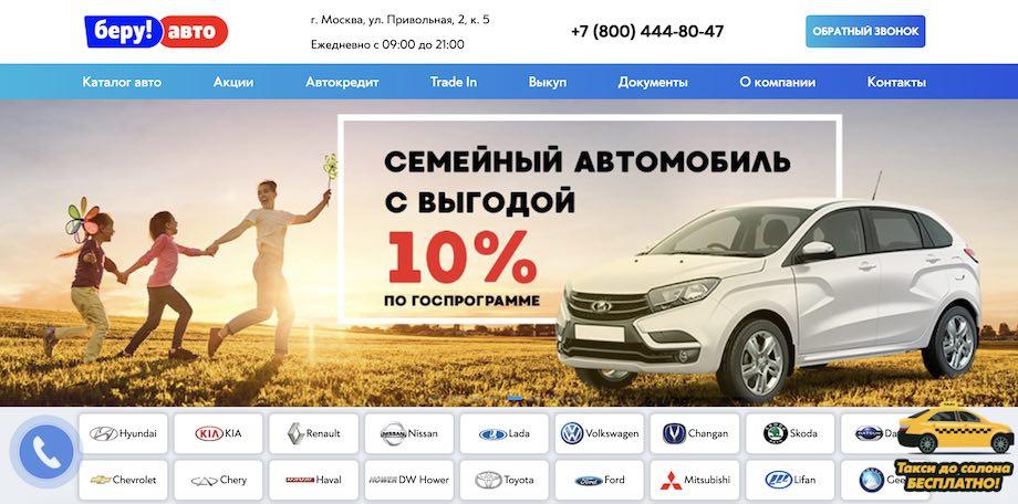 Отзывы об автосалоне Беру Авто в Москве