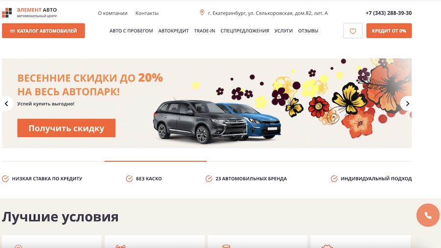 Отзывы об автосалоне Элемент Авто на Селькоровской 82 в Екатеринбурге