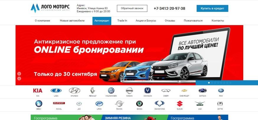 Отзывы об автосалоне Лого Моторс в Ижевске - главная страница сайта