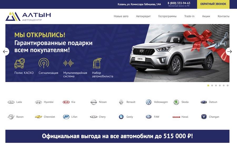 Отзывы об автоцентре Алтын на Коммисара Габишева 14а в Казани
