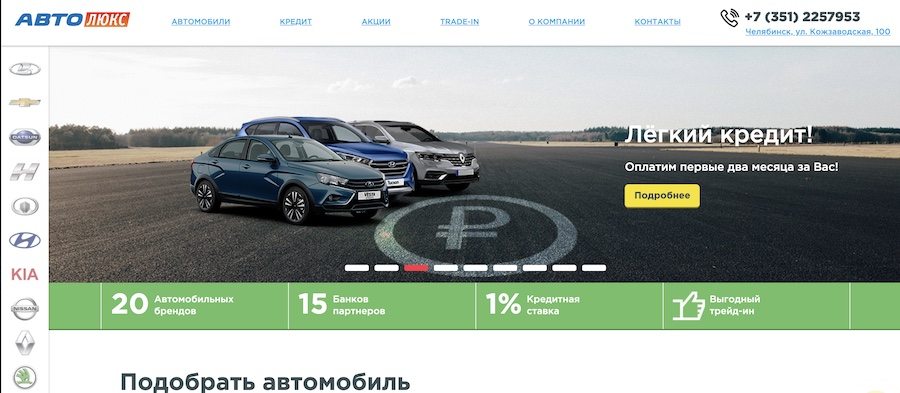 Отзывы об автосалоне Автолюкс в Челябинске