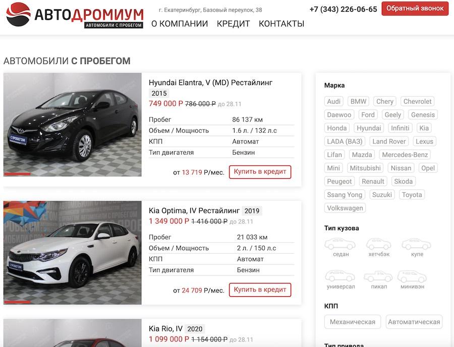 Отзывы об автосалоне Автодромиум в Екатеринбурге