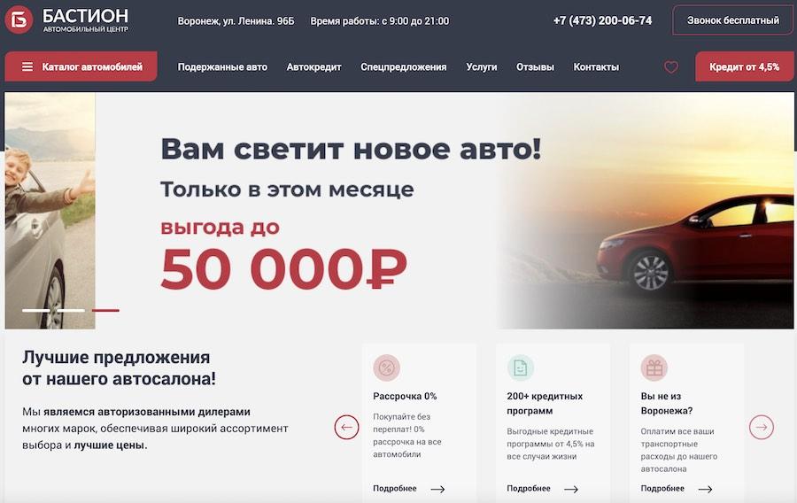 Отзывы об автосалоне Бастион Авто на Ленина 96 в Воронеже