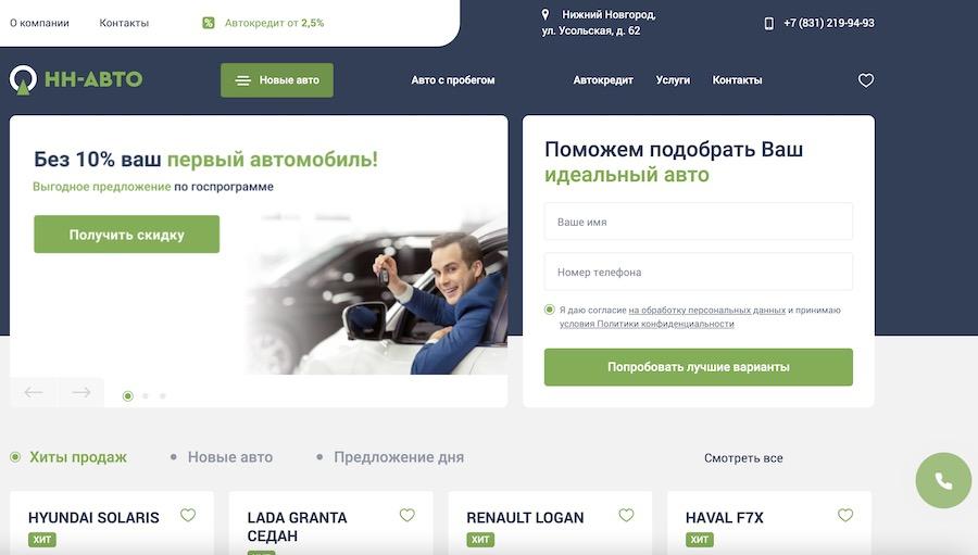 Отзывы об автосалоне НН Авто в Нижнем Новгороде