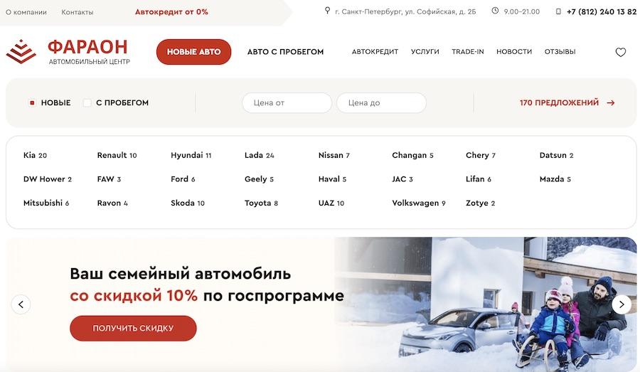 Отзывы об автоцентре Фараон в Санкт-Петербурге