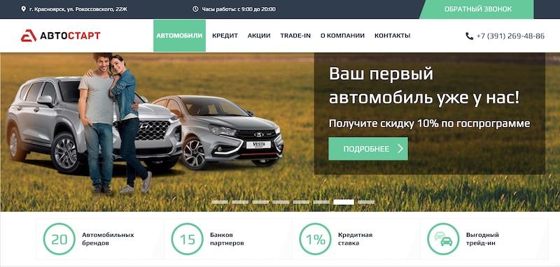 Отзывы об автосалоне Авто Старт в Красноярске