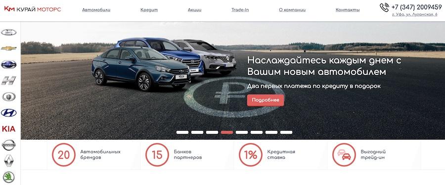 Отзывы об автосалоне Курай Моторс в Уфе