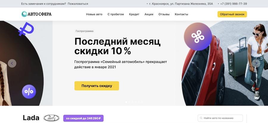 Отзывы об автосалоне Автосфера в Красноярске
