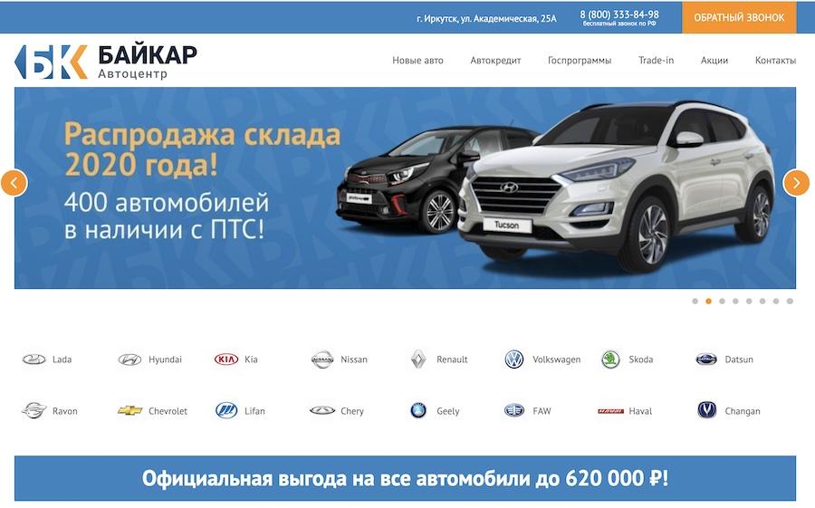 Отзывы об автосалоне БАЙКАР на Академической 25А