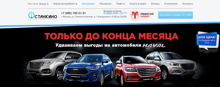 Отзывы об автосалоне ДЦ Останкино на Новомосковской 1 в Москве