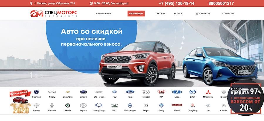 Отзывы об автосалоне СпецМоторс на Обручева 21А в Москве