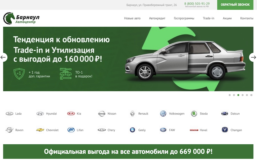 Отзывы об автосалоне Барнаул на Правобережном Тракте 26