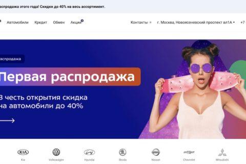 Отзывы об автосалоне Адвента Моторс на Новоясеневском проспекте 1А в Москве