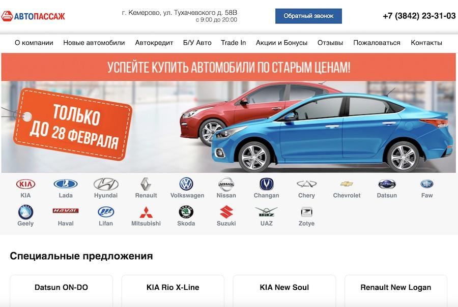 Отзывы об автосалоне Автопассаж на Тухачевского 58В