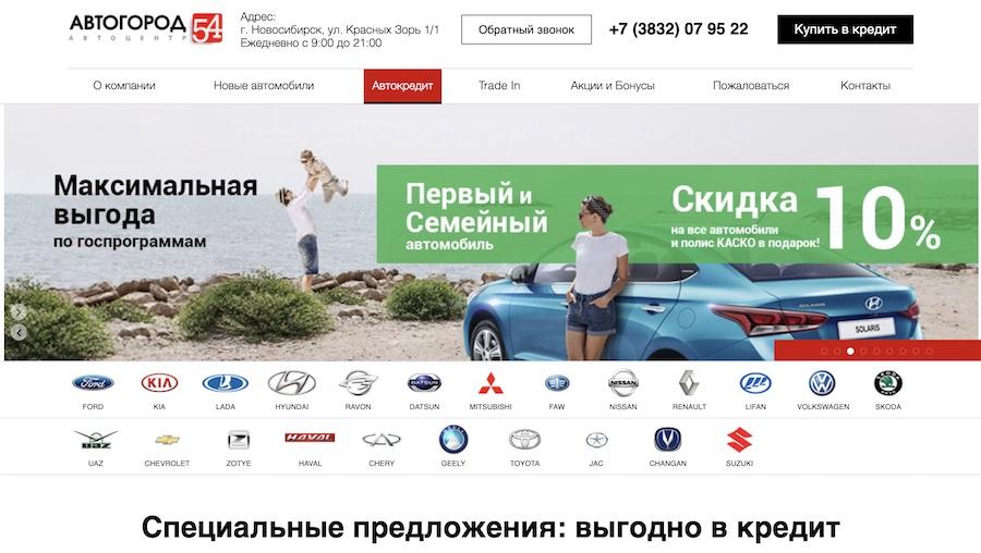 Отзывы об автосалоне Автогород 54 на Красных Зорь 1/1 в Новосибирске