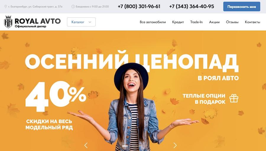 Отзывы об автосалоне Роял Авто в Екатеринбурге