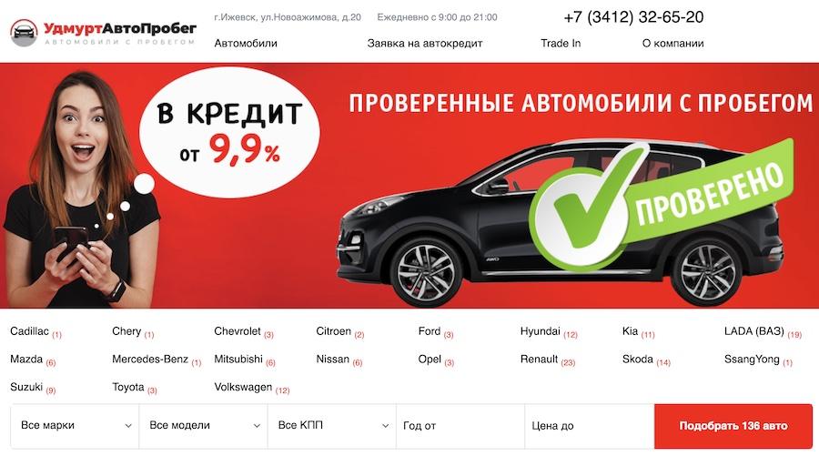Отзывы об автосалоне УдмуртАвтоПробег в Ижевске