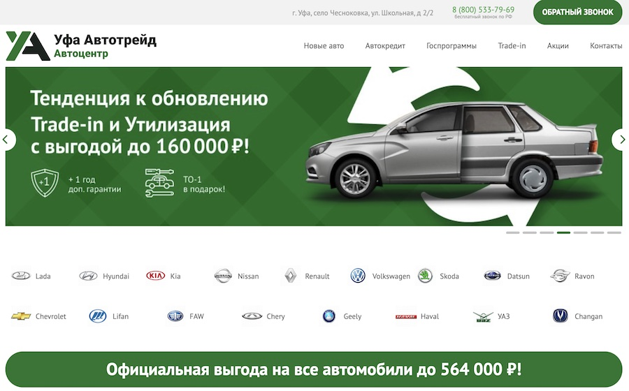 Отзывы об автосалоне Уфа Автотрейд в Уфе