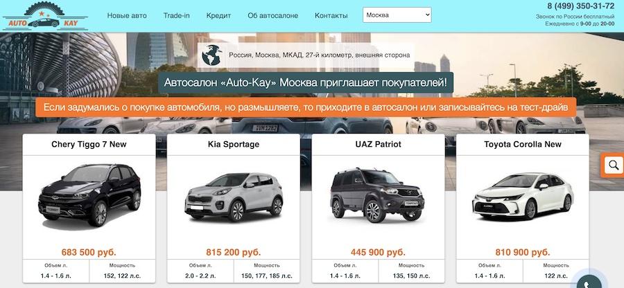 Отзывы об автосалоне АВТО КАЙ на 27 км МКАД в Москве