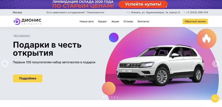 Отзывы об автоцентре Дионис в Ижевске
