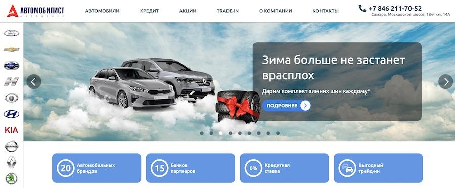 Отзывы об автоцентре Автомобилист в Самаре на Московском шоссе 14А