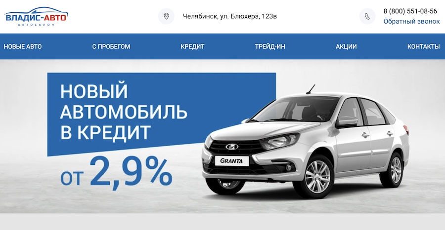 Отзывы про Владис Авто в Челябинске